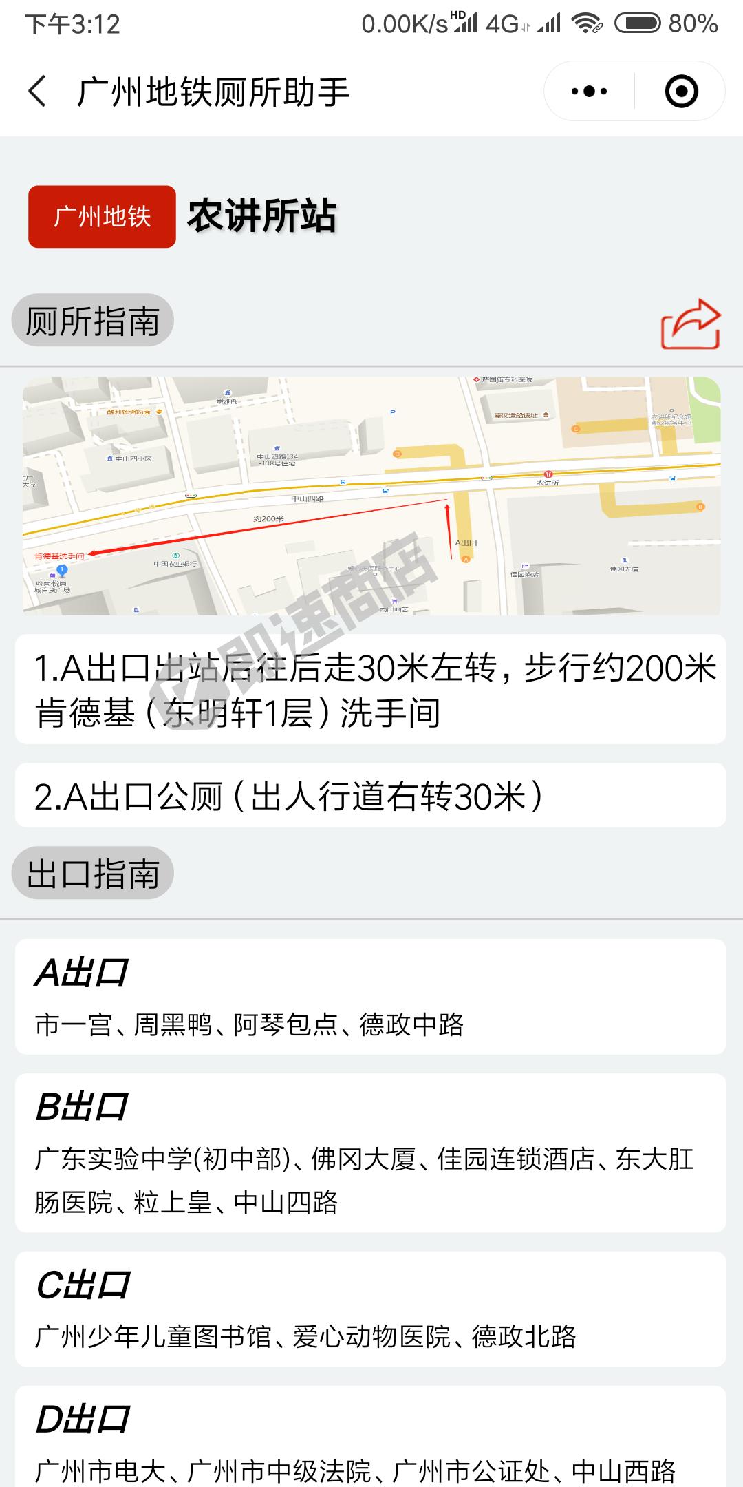 广州地铁厕所助手小程序首页截图