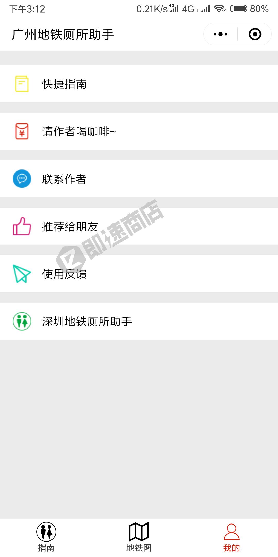 广州地铁厕所助手小程序列表页截图