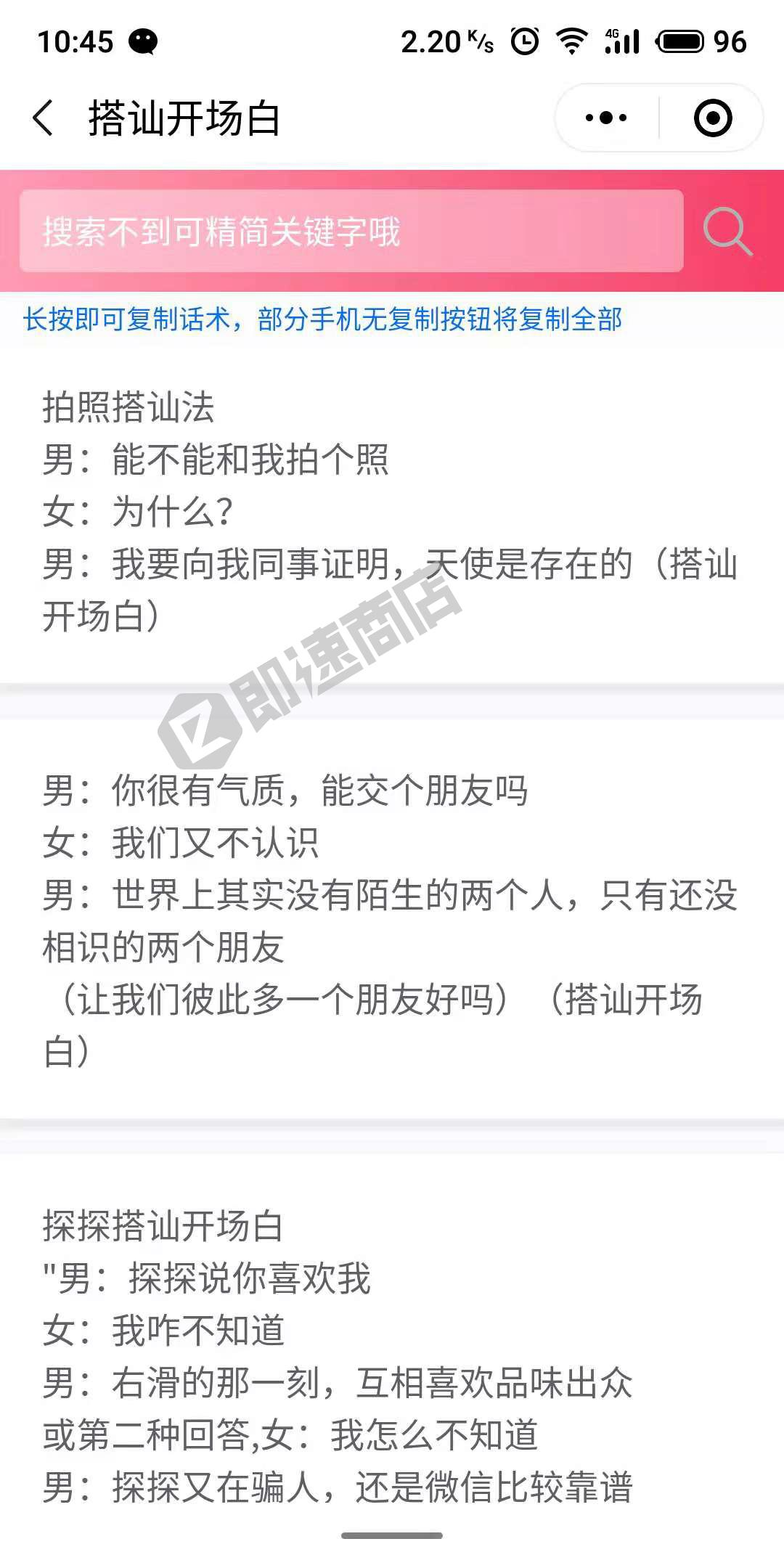 撩妹恋爱话术库小程序首页截图