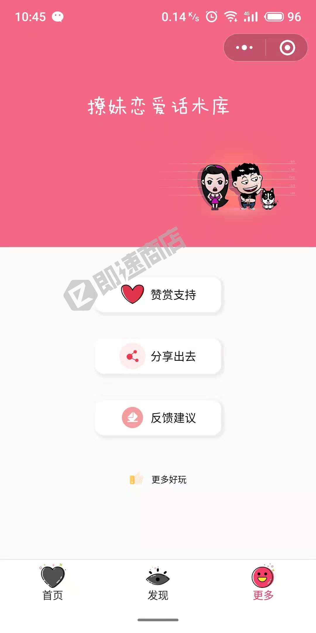 撩妹恋爱话术库小程序列表页截图