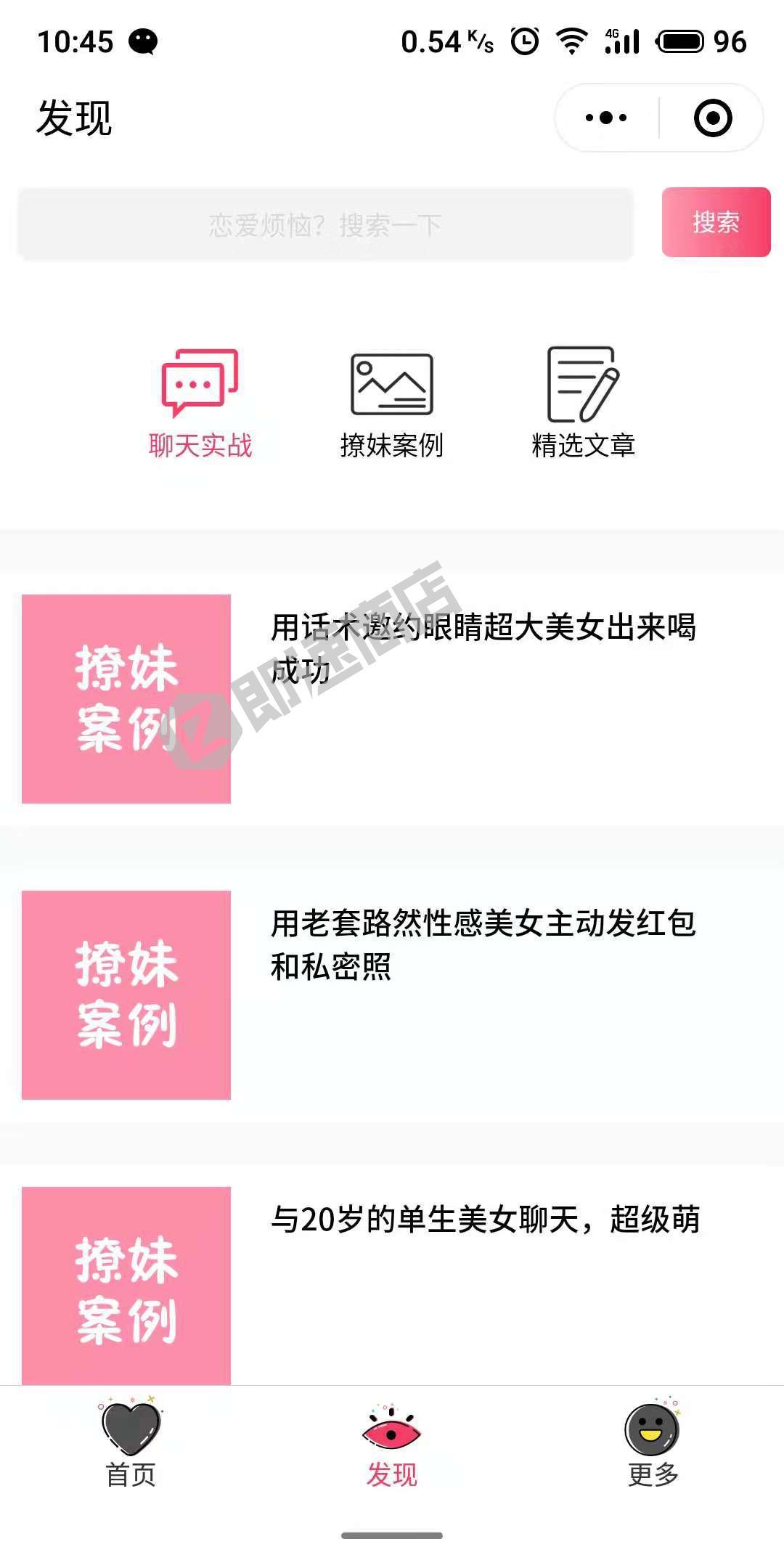 撩妹恋爱话术库小程序详情页截图