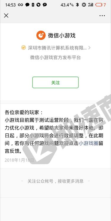 仙剑客栈h5小程序首页截图
