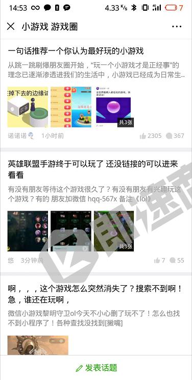 仙剑客栈h5小程序详情页截图