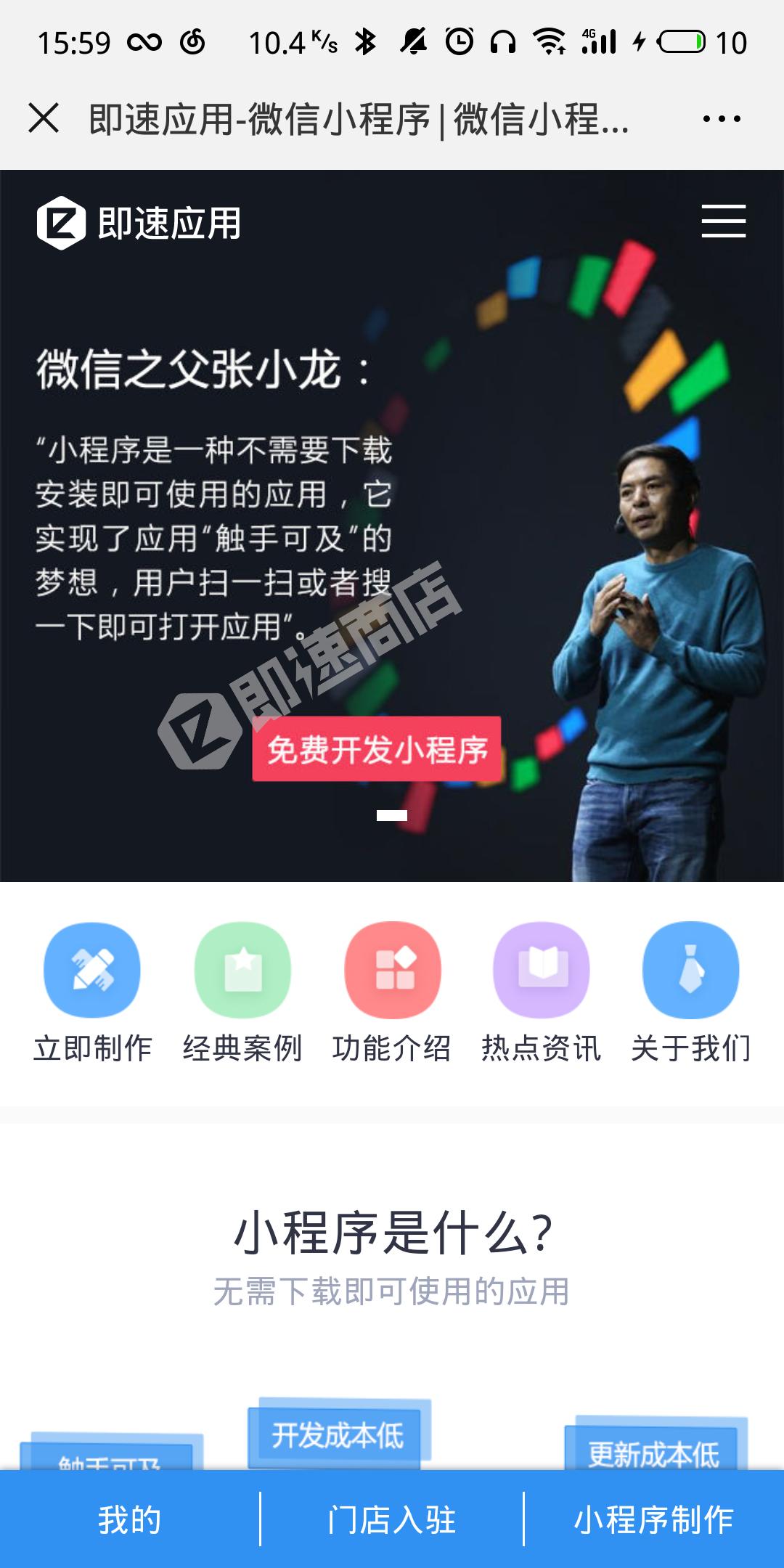 惠成才机器人小程序首页截图