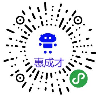 惠成才机器人-微信小程序二维码