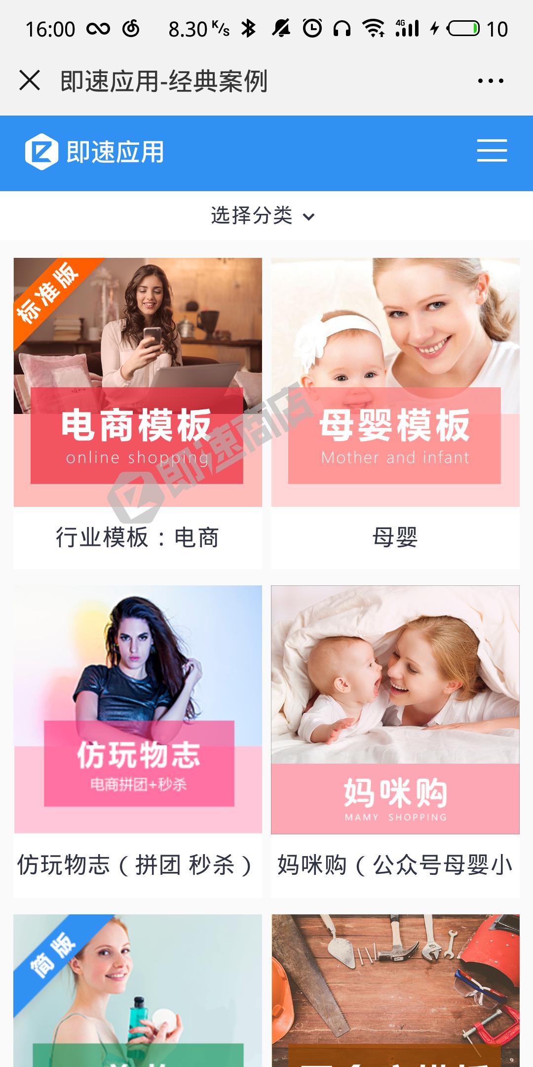 惠成才机器人小程序列表页截图