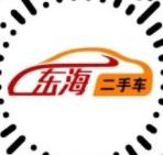 东海二手车市场