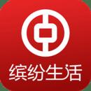 中国银行缤纷生活客户端