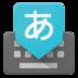 Google 日语输入法