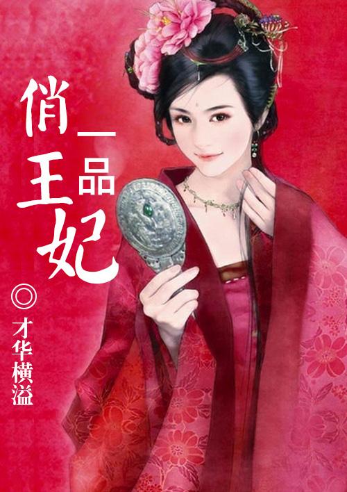 《一品俏王妃》奇热小说
