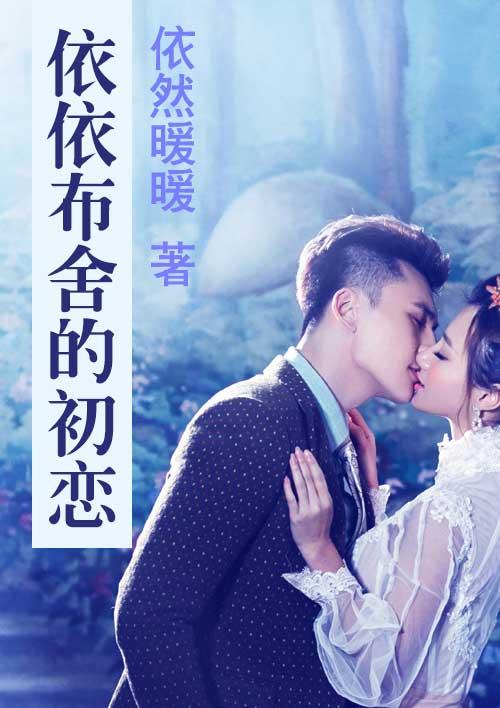 《依依布舍的初恋》奇热小说