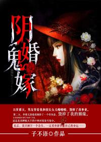 《阴婚鬼嫁》奇热小说