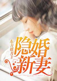 《隐婚新妻》奇热小说