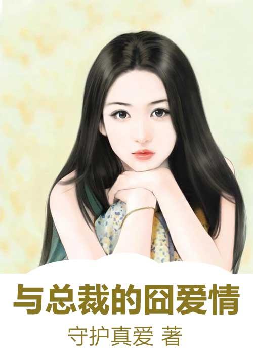 《与总裁的囧爱情》奇热小说