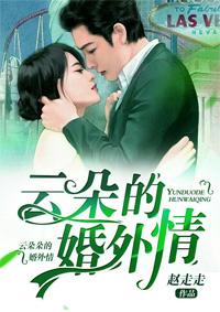 《云朵的爱情》奇热小说
