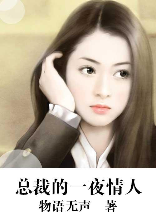 《总裁的小娇妻》奇热小说