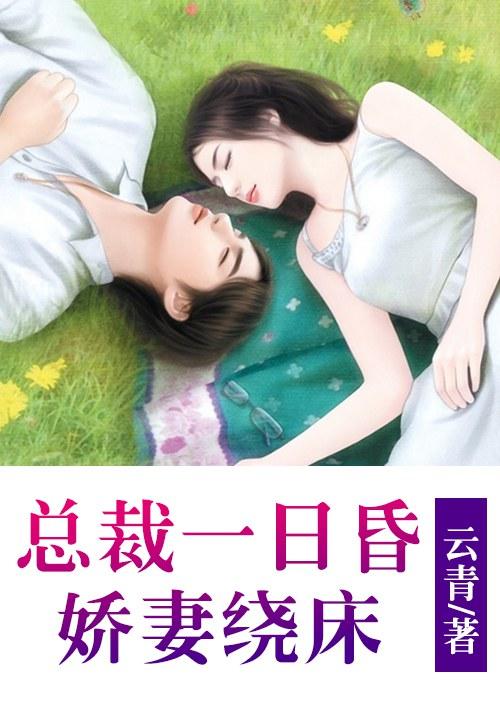 《总裁一日昏:娇妻绕床》奇热小说