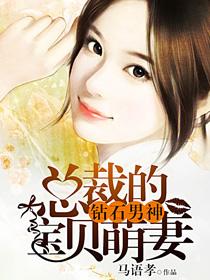 《钻石男神:总裁的宝贝萌妻》奇热小说
