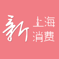 「中国消费者报上海站微信公众号编辑」实习僧