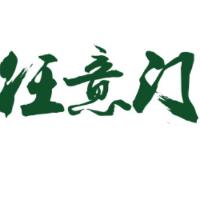 「珠海任意门美食消费类点评编辑实习生」实习僧