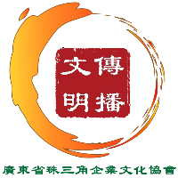 「珠三角企业文化协会协会会长助理/秘书长助理实习生」实习僧
