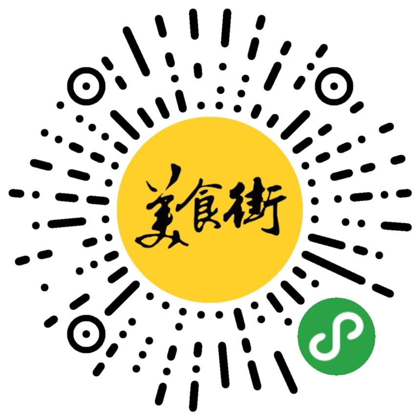美食街记-微信小程序二维码