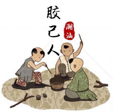 潮汕便民信息