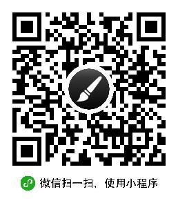 51sh-微信小程序二维码