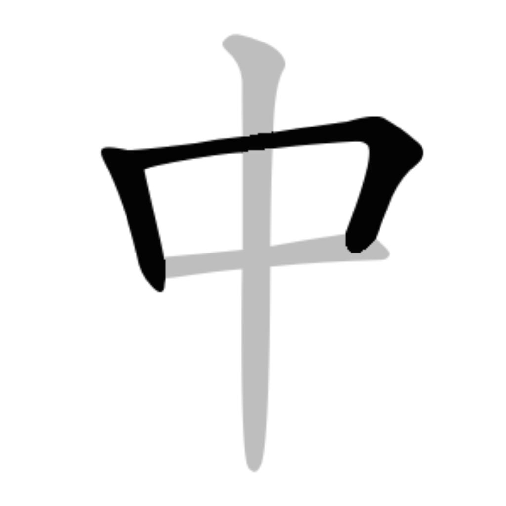 中文笔顺书法练字词典