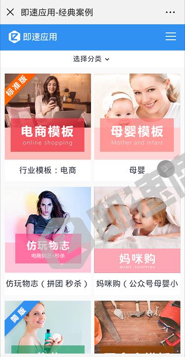 悦步宝小程序列表页截图