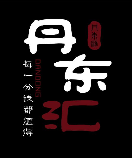 丹东汇-微信小程序