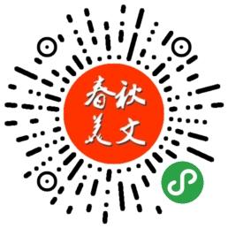 春秋美文-微信小程序二维码