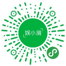 娱小测-微信小程序二维码