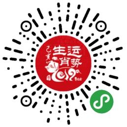 生肖运势幸运云版-微信小程序二维码