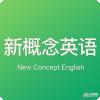 新概念英语听力口语学习