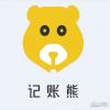 记账熊系统
