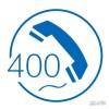 400企业服务中心