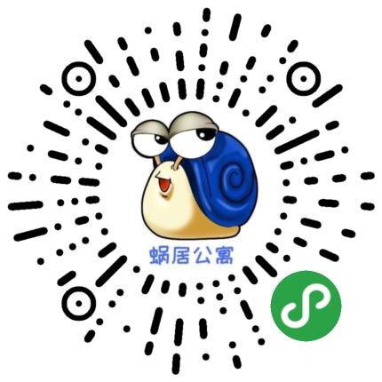 蜗居公寓-微信小程序二维码