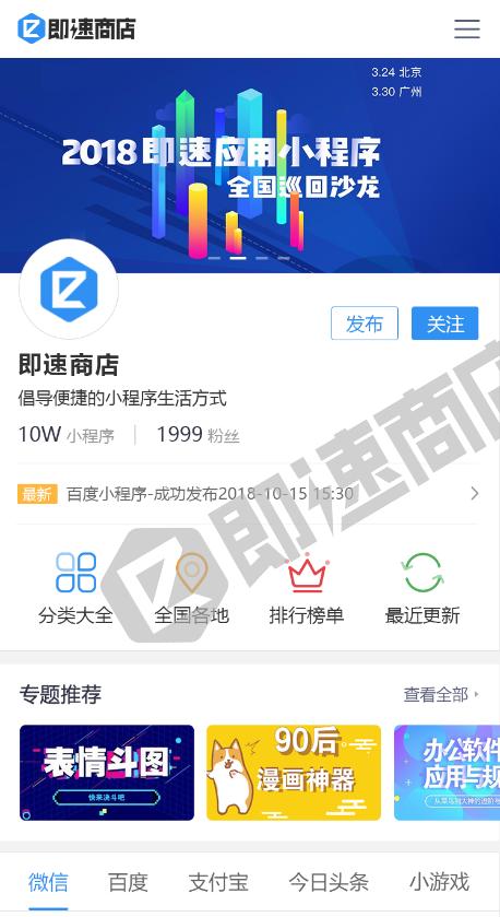 普惠新零售小程序首页截图