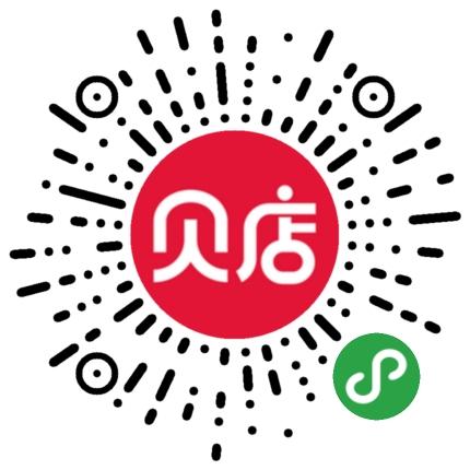 贝店官方开店咨询-微信小程序二维码