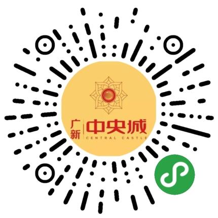 广新中央城1.1.26