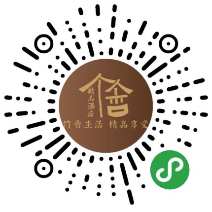 竹香精品酒店