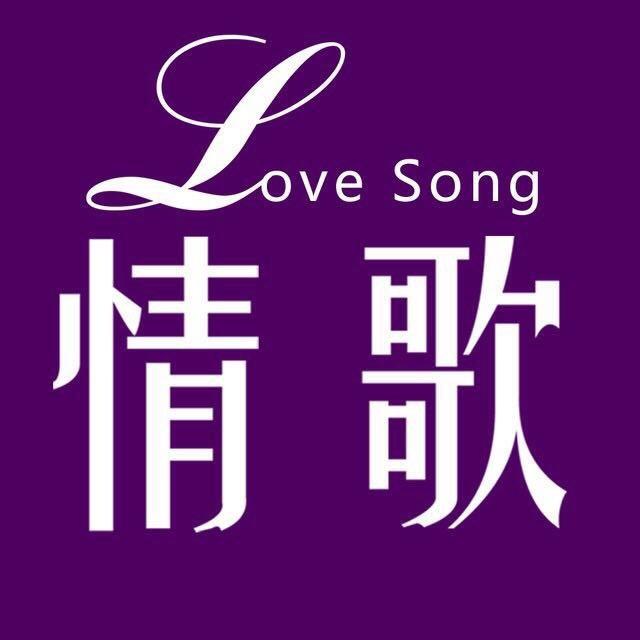 有爱情歌台