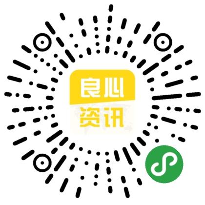 良心资讯-微信小程序二维码