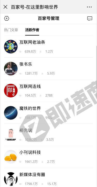 「2018杭州房地产销售的现状」百家号Lite小程序首页截图