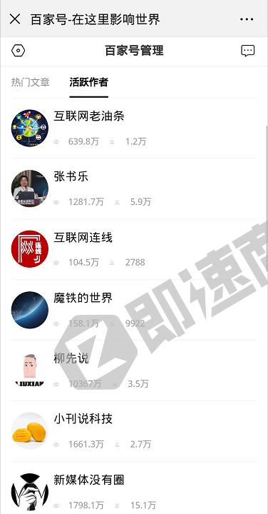「上海垃圾网红」百家号Lite小程序首页截图