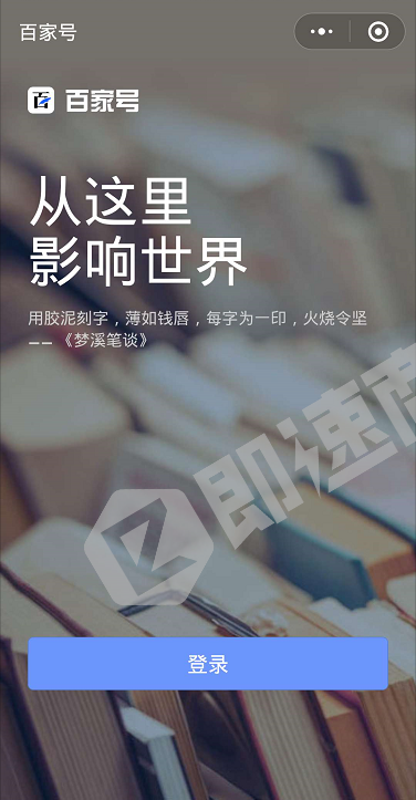 「【走进王君】君言君语与君行」百家号Lite小程序首页截图