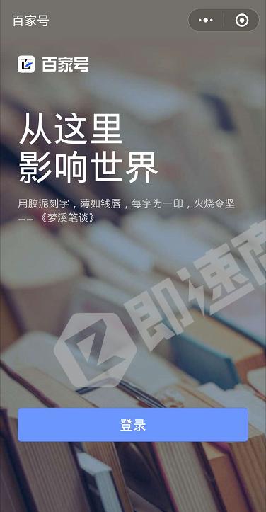 「关于书信(一)慢时代」百家号Lite小程序首页截图
