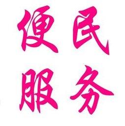 上海同城便民服务平台