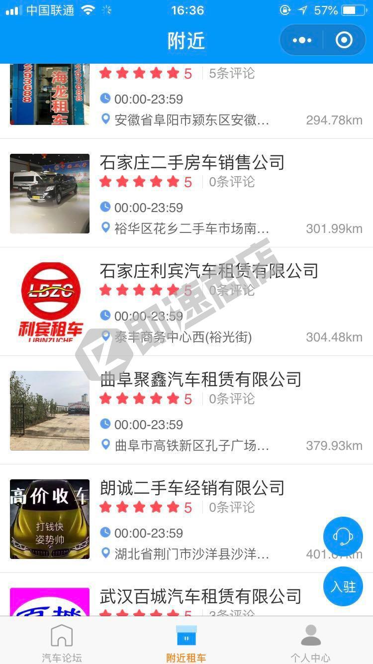 附近租车——便捷出行平台小程序详情页截图